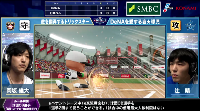 OB・ラミレスが大暴れするなど打線好調、投げては継投での完全試合を達成したDeNA・辻ⓒNPB  ⓒKonami Digital Entertainment