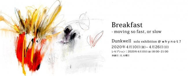 "さりげない日常の光景をユーモラスに見つめて ""Breakfast - moving so fast, or slow."" Dunkwell solo exhibition @ why not ?"