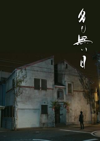 情報解禁日:7月17日(金)正午12:00】 映画「名も無い日」永瀬正敏 ...