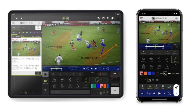 タブレット、スマートフォンで、映像を活用してコミュニケーションが可能