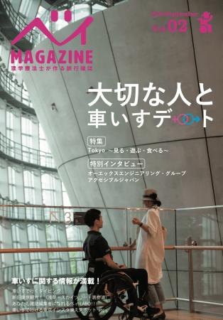 第2弾は東京編。車いすデートをテーマに東京を取材