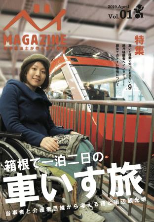第1弾は箱根編。発行1週間で売り切れ。現在は電子版PDFのみ販売