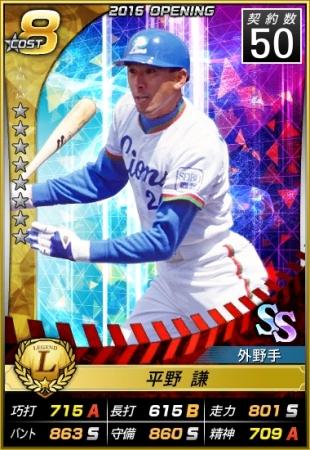 平野謙 (野球)の画像 p1_27