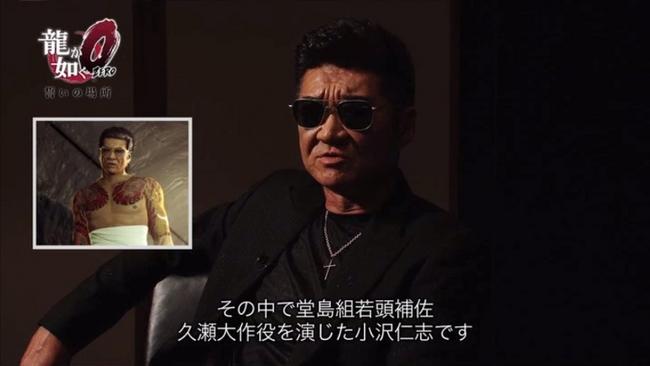 龍が如く0では堂島組若頭補佐・久瀬大作役を演じました