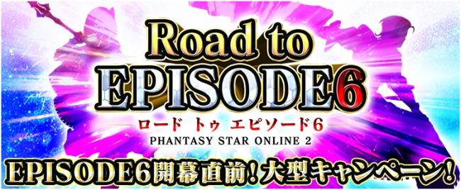 EPISODE6開幕に備えるなら今しかない!『ファンタシースターオンライン2』4月3日(水)より大型キャンペーン「Road to EPISODE6」後半開始!