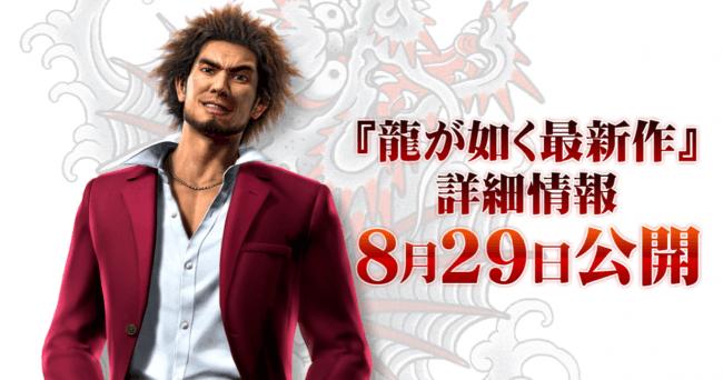 PlayStation(R)4『龍が如く最新作』記者発表会 抽選で30名様を無料でご招待!