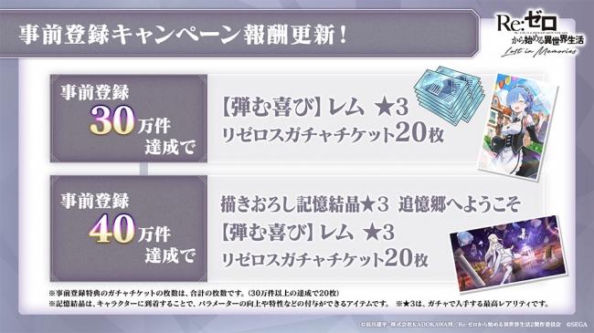 ゼロス マホ ゲーム 事前 登録 リ
