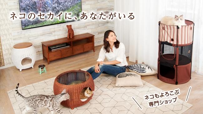 ネコもよろこぶ専門ショップ「necosekai(ネコセカイ)公式通販」
