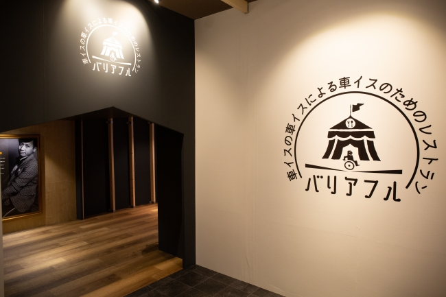 仮想世界のレストランの入り口