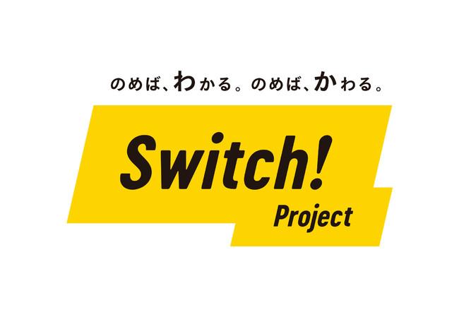 興味を惹くキャッチフレーズを記載した『Switch!Project』メインロゴ