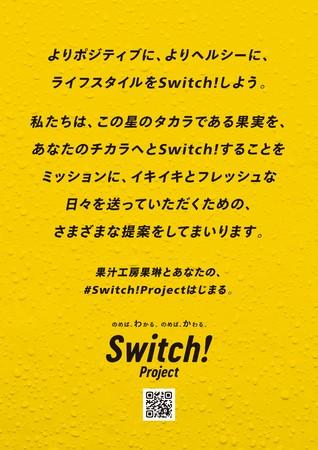 果汁工房果琳をきっかけに、気持ちや生活習慣を『Switch!』してもらうメッセージを伝えるポスターデザイン