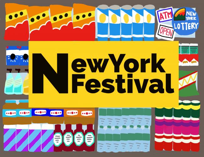首都圏最大級のニューヨーク・フェスティバル!2020年4月「NEW YORK FESTIVAL 2020」を東京・天王洲で開催!