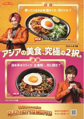 浜松 ほっと もっと お弁当 メニューを見る