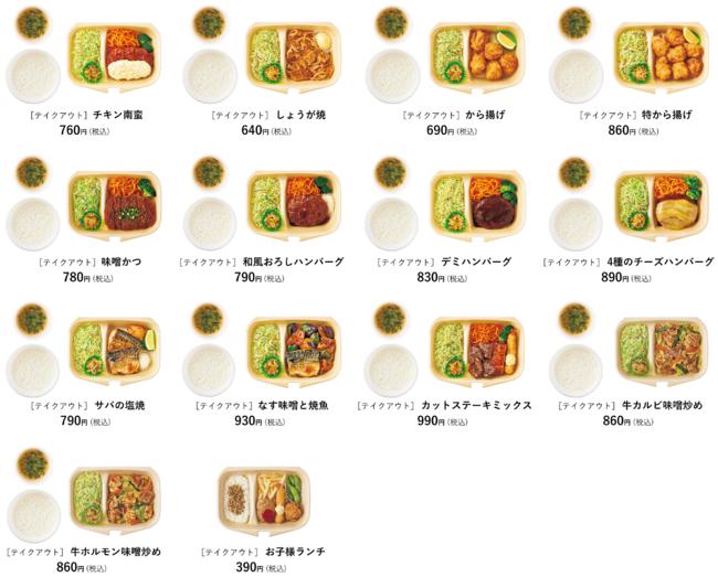 おうち定食 商品一覧