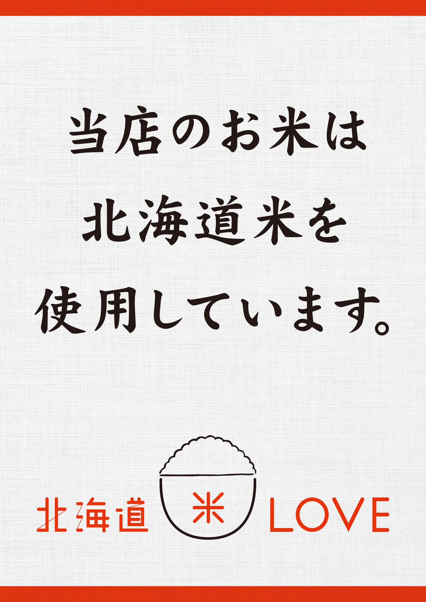 「ほっともっと」「やよい軒」×地産地消 北海道の店舗は北海道米100%使用へ  3月上旬より順次切り替え