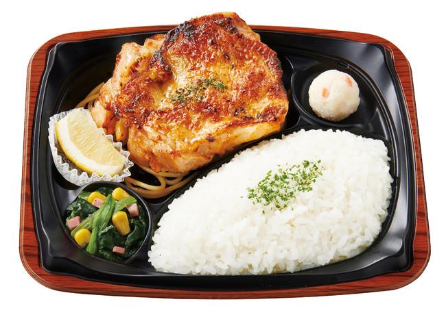 ワイルドチキンプレート(塩) 650円(税込)