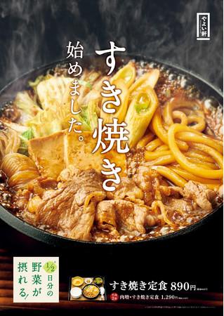 すき焼き定食_ポスター