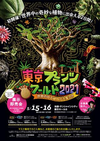 東京プランツワールド2021