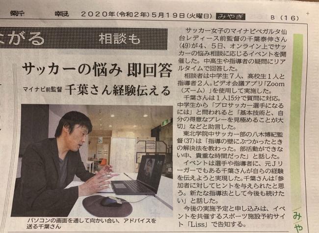 河北新報「オンラインメンタリング」当日の様子