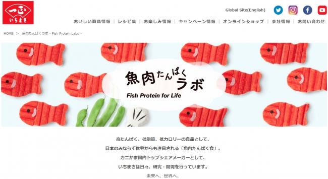 魚肉たんぱくラボ スクリーンショット