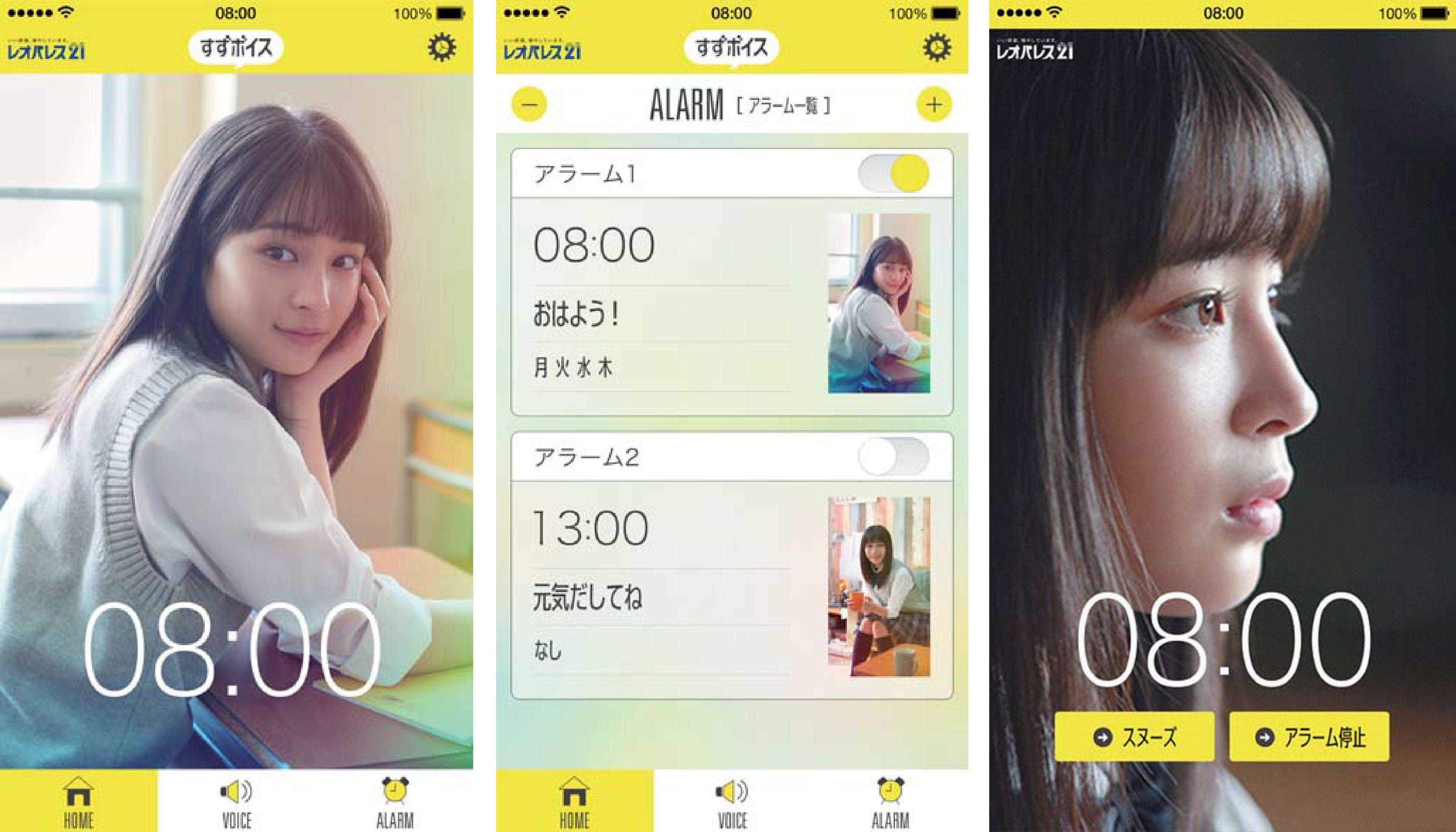 レオパレス21のcmキャラクター広瀬すずさんによるアラームアプリが登場