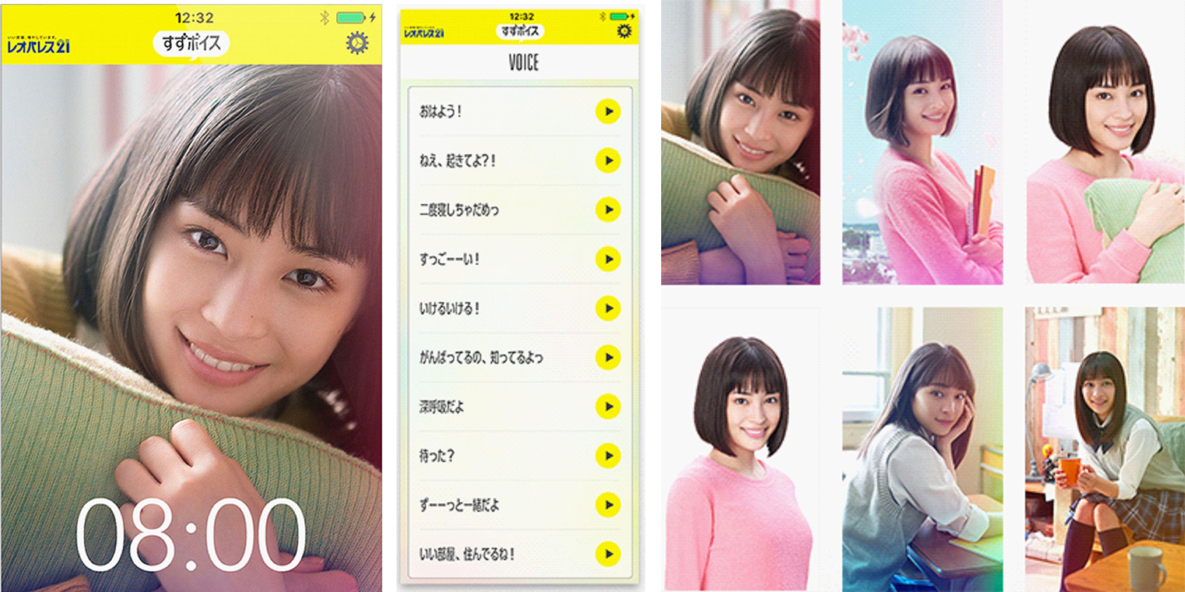 広瀬すずさんによる あの大好評アラームアプリを大幅リニューアル 10