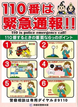 京都府警察の『110番の日』啓発...