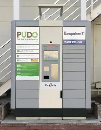 当社管理物件に設置されたPUDOステーション