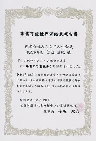 (公財)東京都中小企業振興公社事業可能性評価事業報告書(株式会社みんなで人生会議 ケア衣料carewillオンライン販売事業)