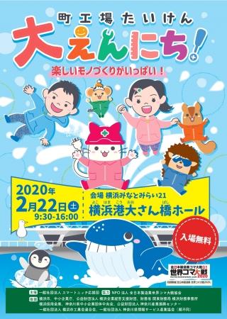 横浜市内の小学生 18万人にチラシを配布