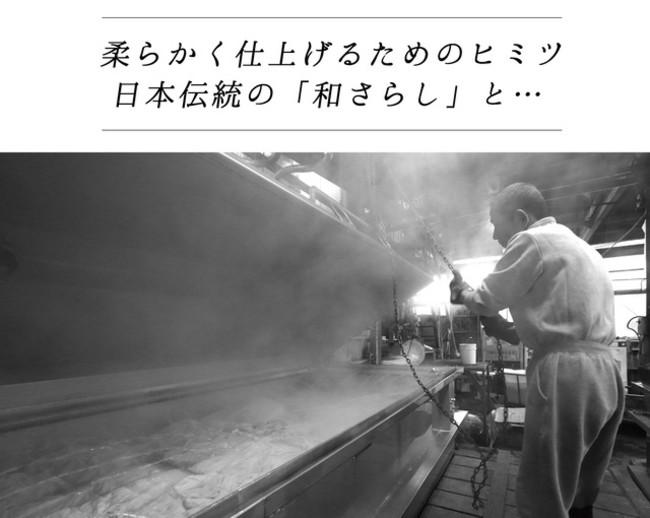 日本伝統の「和晒し加工」でふんわり柔らか