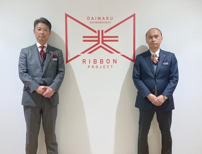 株式会社下関大丸 代表取締役社長 田中儀和(右)、同 営業部長 北村任弘(左)