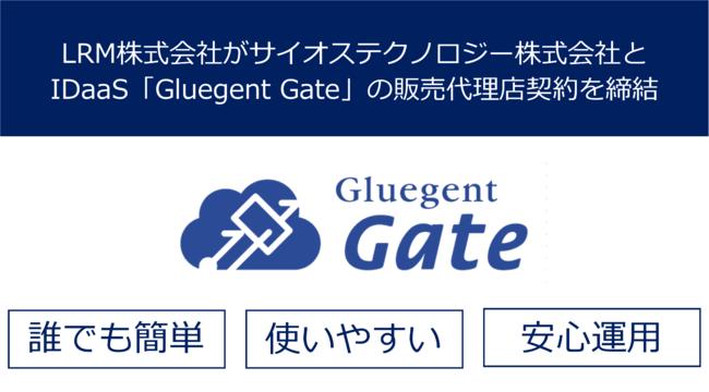 Gluegent Gate バナー