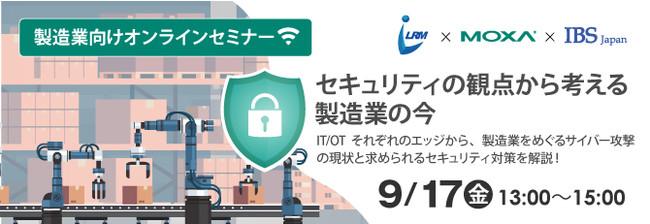 LRM × Moxa × IBS Japan バナー