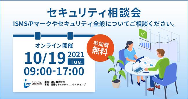 九州企業向けセキュリティ無料相談会 バナー