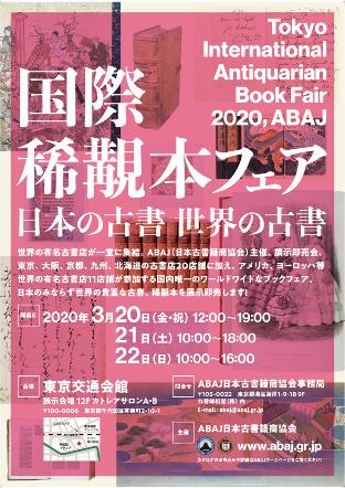「国際稀覯本フェア 2020」 ポスター