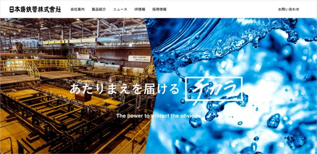日本鋳鉄管株式会社、コーポレートサイトリニューアルを実施