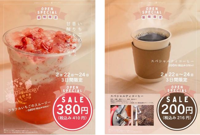 当店イチオシのいちごスムージーとこだわりのスペシャルティコーヒーを特別価格で!