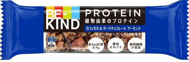 「BE-KIND(R)(ビーカインド(R))プロテイン カフェモカ & ダークチョコレート アーモンド」