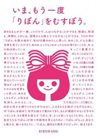 ▲「りぼんのおみせ in Tokyo」店舗掲載予定のパネル