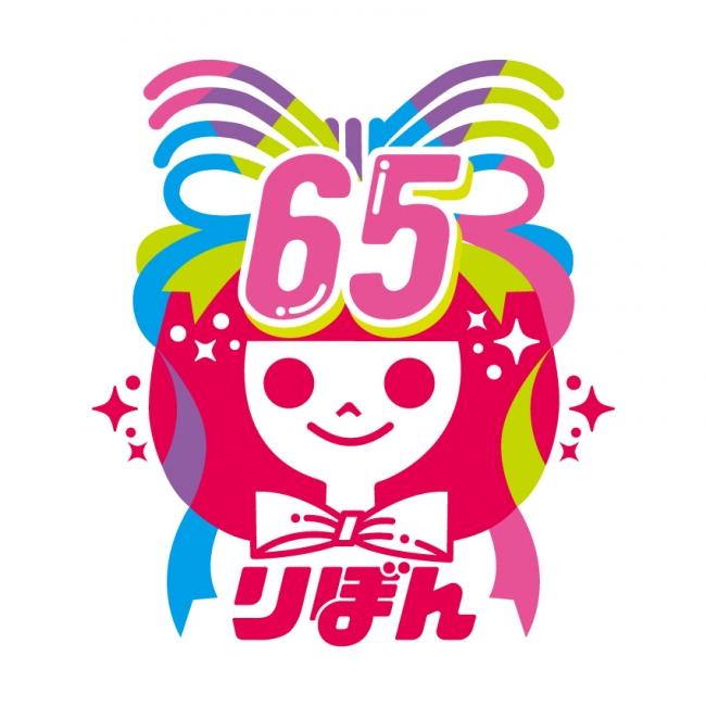 """▲「りぼん」創刊65周年を記念して""""りぼんちゃん""""マークを新しくデザインしました。"""