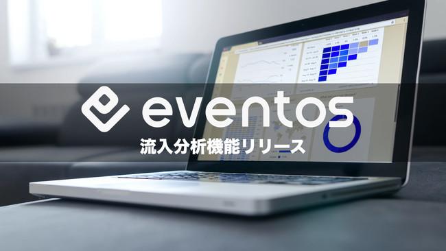 eventos|流入分析機能