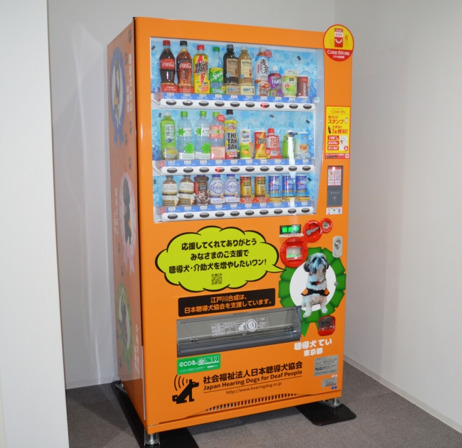 江戸川合成に設置された寄付型自動販売機