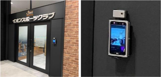 (左写真:イオンスポーツクラブ3FIT 新利府店 入り口、右写真:SenseThunder設置写真)