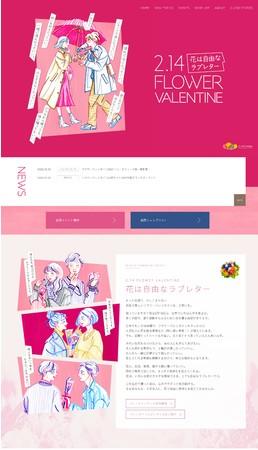 フラワーバレンタイン2021公式サイトTOPページ
