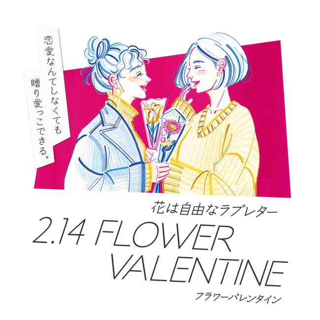 フラワーバレンタイン2021新規ビジュアル例2.