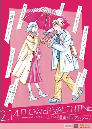 フラワーバレンタイン2021新ポスタービジュアル