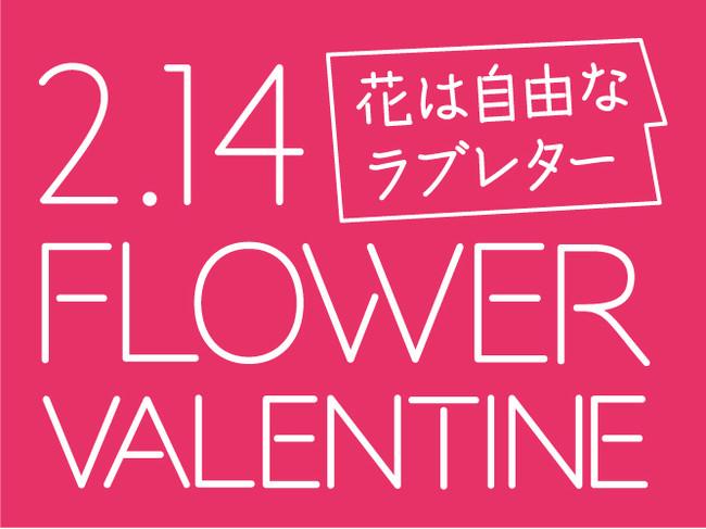 フラワーバレンタイン新ロゴ