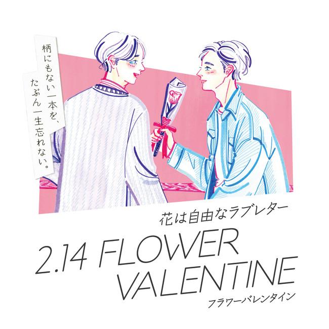 フラワーバレンタイン2021新規ビジュアル例1.