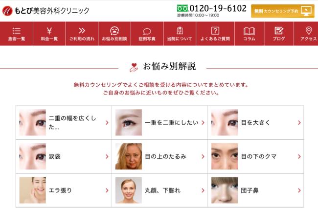 もとび美容外科クリニックWebサイト
